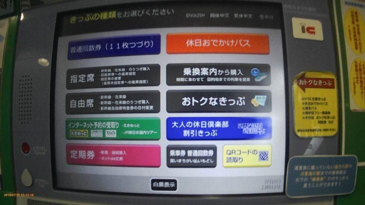【2019年夏季用】青春18きっぷの券売機での購入方法を徹底解説! JR東日本の指定席券売機