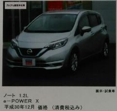【2020年度版!100万円ダウンも?】ノートe-POWER購入体験記 未使用車・中古車が大幅値引き中!
