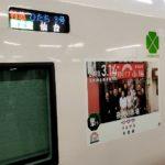 【JR柏駅/駅員感動アナウンス】全文掲載 常磐線全線再開 ひたち3号仙台行き 2020年3月14日