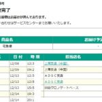 クロネコヤマト上海支店から届く日数は?ADSC支店って何?AppleストアでApple Watch SEを注文してみた。